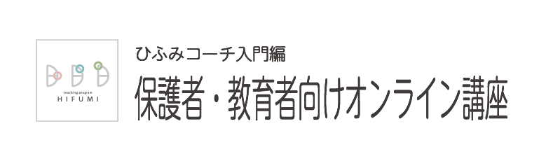 ひふみコーチ 入門編/保護者・教育者向けオンライン講座