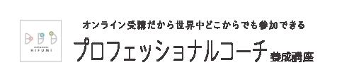 プロフェッショナルコーチ養成講座/ひふみコーチ