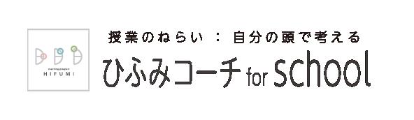 ひふみコーチ for School